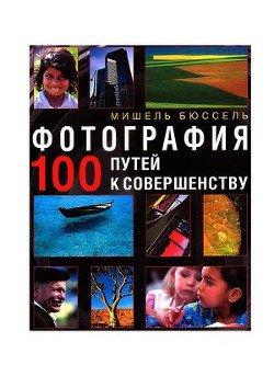 Фотография. 100 путей к совершенству