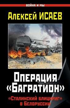 Операция Багратион. Сталинский блицкриг в Белоруссии