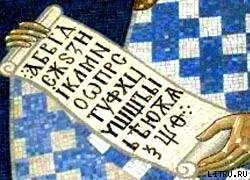 Азбука: Послание к славянам