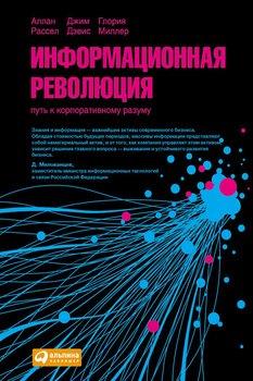 Информационная революция: Путь к корпоративному разуму