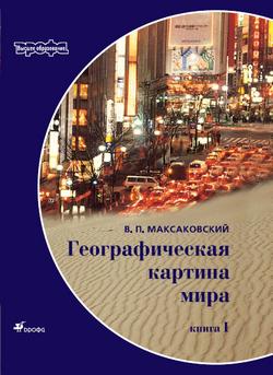 Географическая картина мира Пособие для вузов Кн. I: Общая характеристика мира. Глобальные проблемы человечества