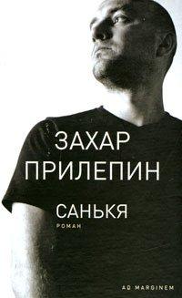 Санькя