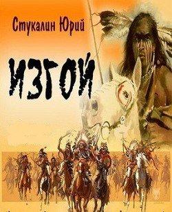 Изгой: история воина