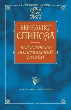 Богословско-политический трактат