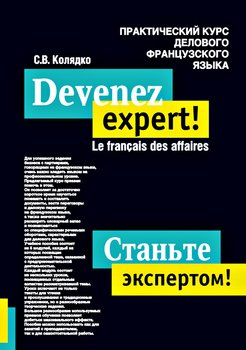 Станьте экспертом! Практический курс делового французского языка