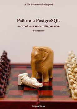 Работа с PostgreSQL: настройка и масштабирование