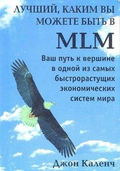 Лучший, Каким вы можете быть в MLM
