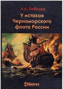Читать книгу Черноморский Подплав. 1907–1935