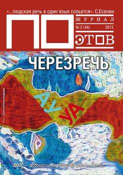 Черезречь. Журнал ПОэтов № 2 2013 г.