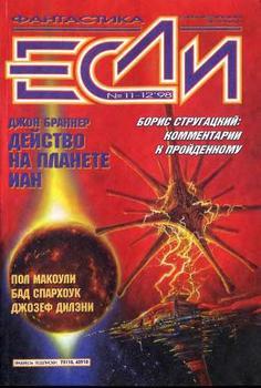 Журнал «Если», 1998 № 11-12