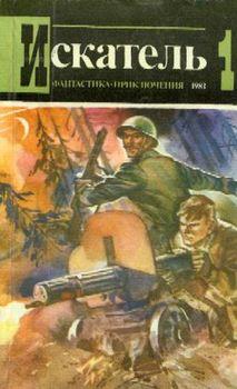 Искатель. 1983. Выпуск №1