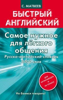 Самое нужное для легкого общения. Русско-английский словарь. 3000 слов