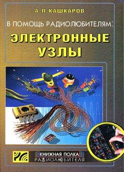 В помощь радиолюбителям: Электронные узлы