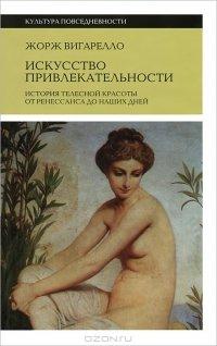 Искусство привлекательности. История телесной красоты от ренессанса до наших дней
