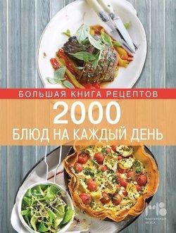 2000 блюд на каждый день
