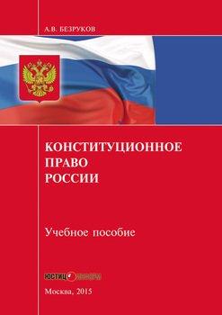 Конституционное право россии в схемах и таблицах скачать бесплатно фото 665