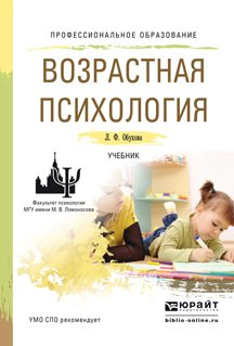 возрастная психология учебник скачать читать