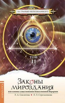 Законы мироздания, или Основы существования Божественной Иерархии. Том II