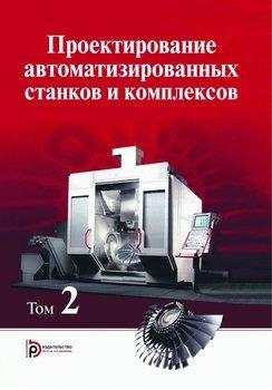 Книга Металлорежущие станки. Расчет и проектирование 2-е изд. Учебное пособие для СПО