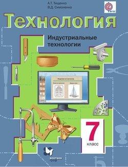 Технология. Индустриальные технологии. 7 класс