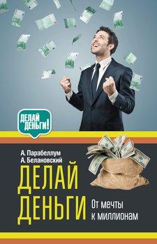 Делай деньги: от мечты к миллионам