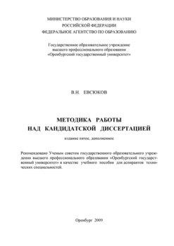 Магистерская диссертация скачать fb rtf epub pdf txt книгу И  Методика работы над кандидатской диссертацией