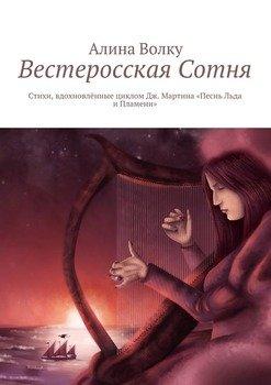 Вестеросская Сотня. Стихи, вдохновлённые циклом Дж. Мартина «Песнь Льда иПламени»