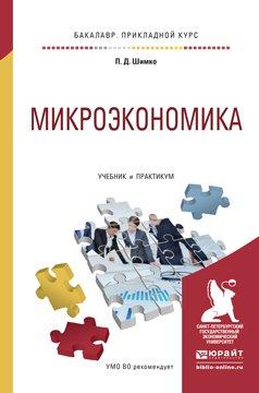 Микроэкономика. Учебник и практикум для прикладного бакалавриата