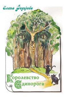 Королевство Единорога