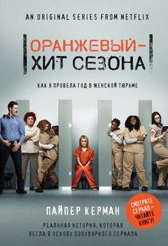 Оранжевый – хит сезона. Как я провела год в женской тюрьме