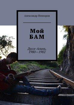 Мой БАМ. Дуссе-Алинь, 1980—1982