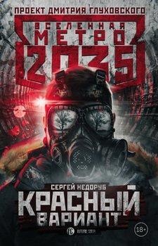 Метро 2035: Красный вариант