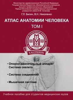 Атлас анатомии человека. Том I