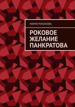 Роковое желание Панкратова
