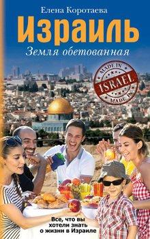 Израиль. Земля обетованная