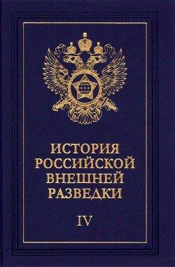 Очерки истории российской внешней разведки. Том 4