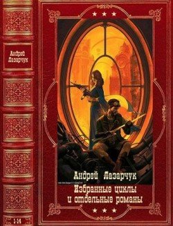Избранные циклы и отдельные романы. Компиляция. Книги 1-14