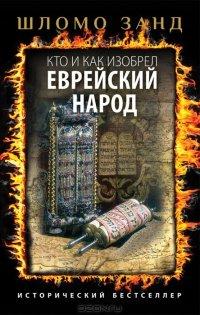 Кто и как изобрел еврейский народ