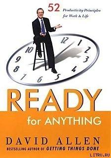 Готовность ко всему: 52 принципа продуктивности для работы и жизни