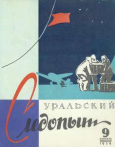 Журнал Уральский следопыт 1958г. №9