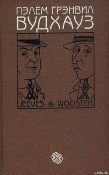 Том 8. Дживс и Вустер