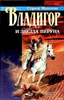 Владигор и Звезда Перуна