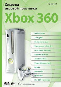 Секреты игровой приставки Xbox 360