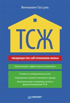ТСЖ . Организация и эффективное управление