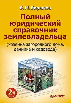 Полный юридический справочник землевладельца