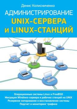Администрирование Unix-сервера и Linux-станций