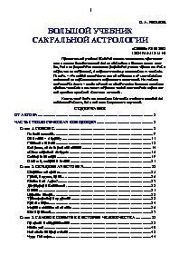 Большой учебник сакральной астрологии