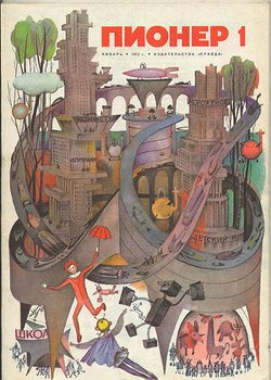 Журнал Пионер 1972г. №1
