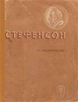 Стефенсон