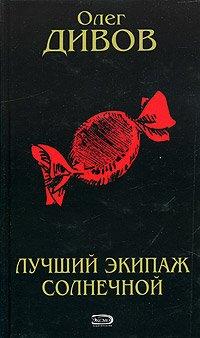Читать книгу перси джексон 6 часть